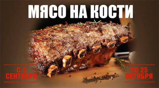 Мясо на кости в  «Бизоне»