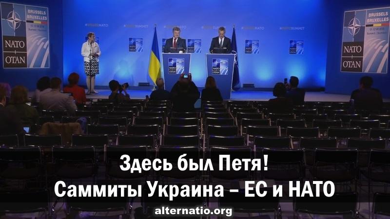 Здесь был Петя! Саммиты Укра…