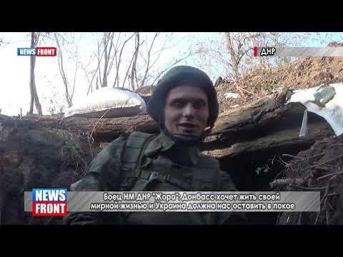 Боец НМ ДНР «Жора»: Донбасс хочет жить своей мирной жизнью и Украина должна нас оставить в покое