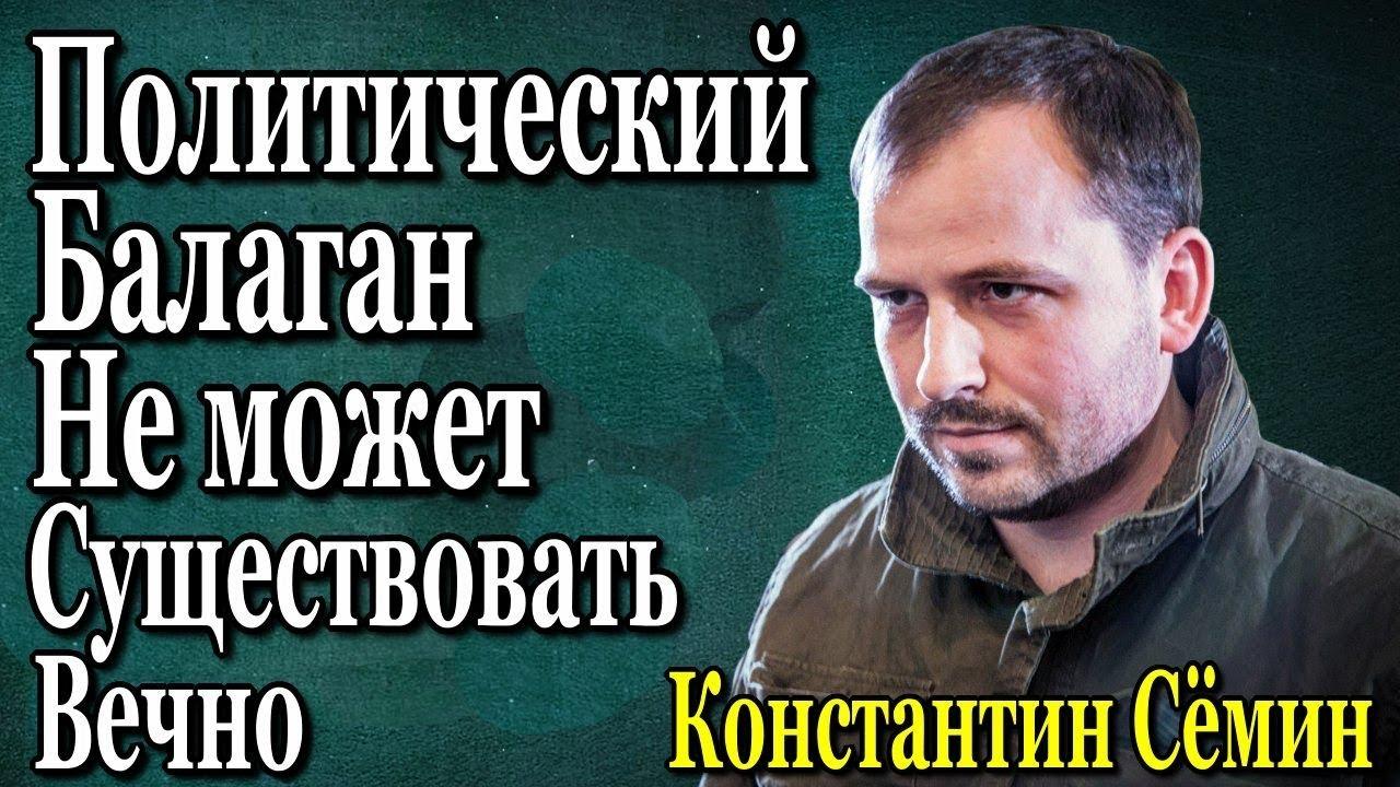 Константин Сёмин: Политический балаган не может существовать вечно