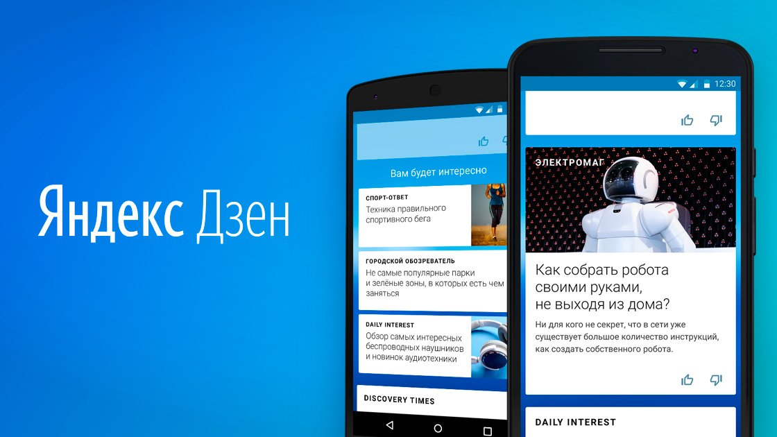 Аудитория «Яндекс.Дзена» обо…