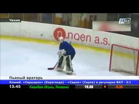 Пьяный вратарь из Чехии - зря не пустили на Олимпиаду 2014!