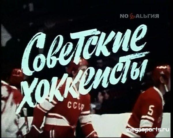 Советские хоккеисты 1975