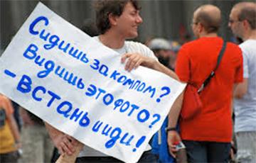 Акции протеста незапуганного поколения