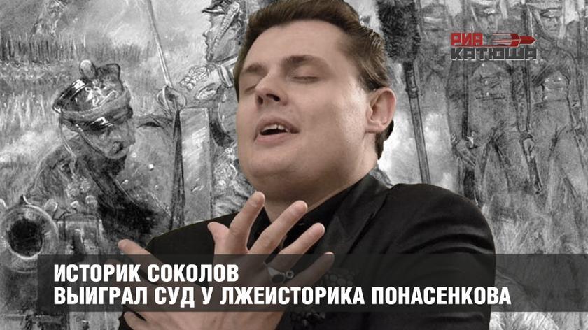 Историк Соколов выиграл суд у лжеисторика Понасенкова
