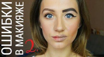 Ошибки в макияже, которые делают старше