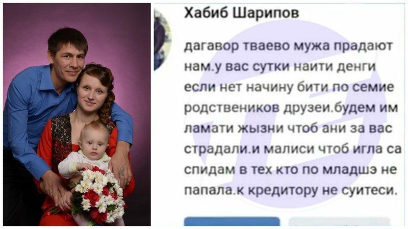 Уральские коллекторы грозят заразить семью должника СПИДом из-за 30 тысяч