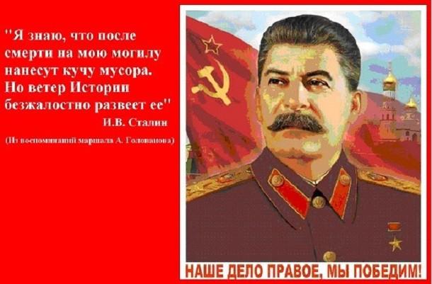 СССР. Жизнь при Сталине