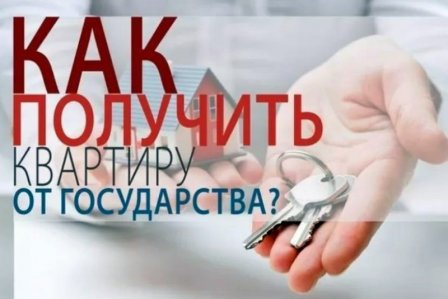 Кто может рассчитывать на бесплатное жилье от государства?