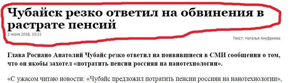 Житель Чубайска негодует))