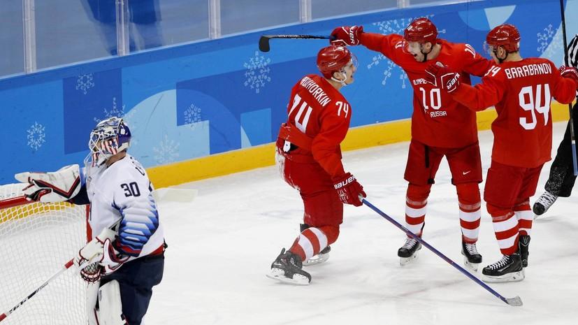 Битва сверхдержав: сборная России по хоккею разгромила команду США на Олимпиаде в Пхёнчхане