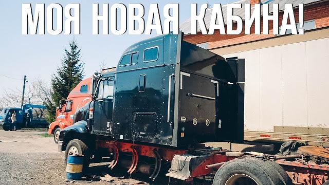 СЮРПРИЗЫ ВНУТРИ КАБИНЫ. Американский грузовик изнутри
