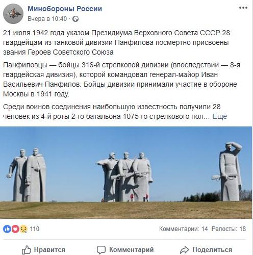 Дивизия Панфилова внезапно стала танковой