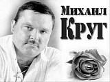 Михаил Круг - В каждом городе