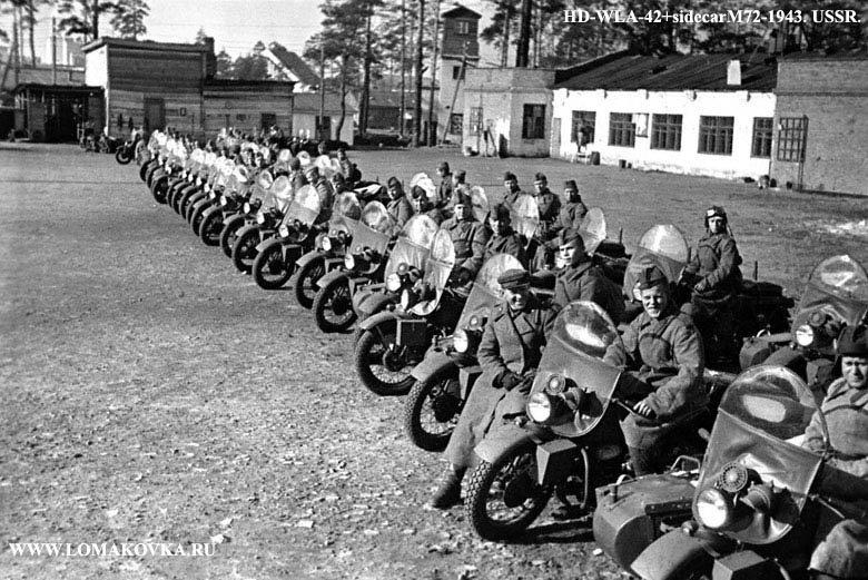 Мотоциклы Harley-Davidson WLA в Красной армии; ~ 1943-1945-й