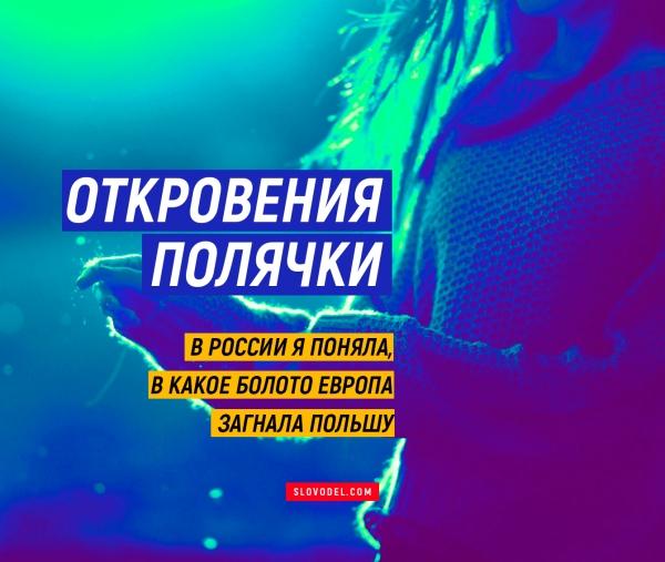 ОТКРОВЕНИЯ ПОЛЯЧКИ: В РОССИИ Я ПОНЯЛА, В КАКОЕ БОЛОТО ЕВРОПА ЗАГНАЛА ПОЛЬШУ