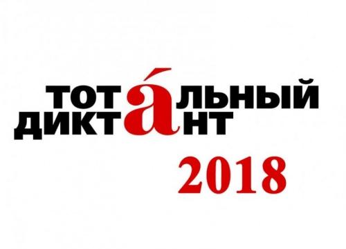 Ялта примет участие в «Тотал…