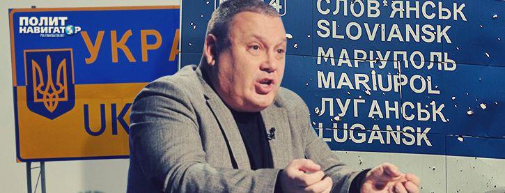 Донецкий социолог: Хватит обманывать самих себя – хунта переигрывает Россию