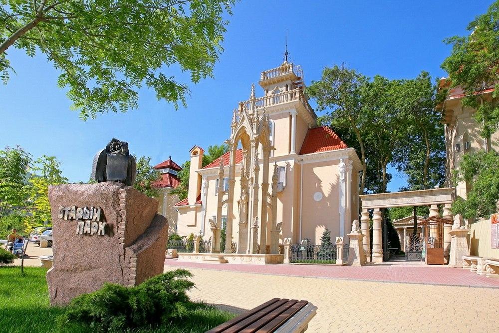 Старый парк в поселке Кабардинка Краснодарский край.