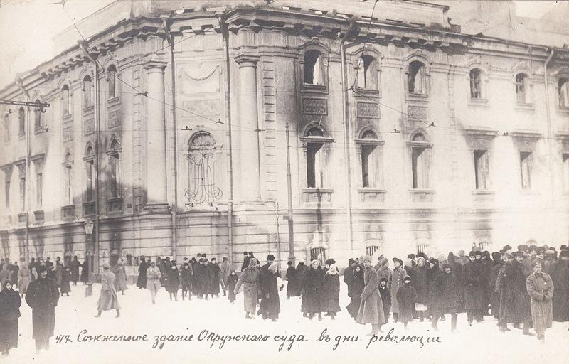 Сожженное здание окружного суда в дни революции