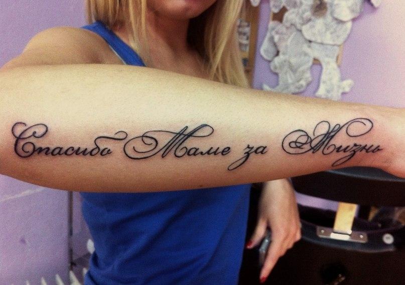 Татуировки с переводом: лучшие эскизы (фото) 89