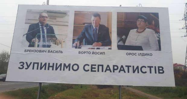 Закарпатье морально готовят к судьбе Донбасса