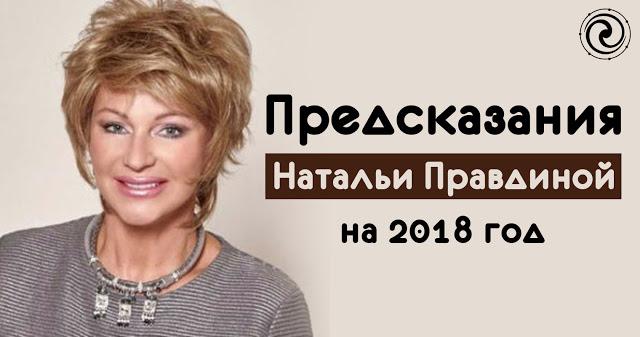 Предсказания Натальи Правдиной на 2018 год