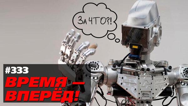 """Российский робот попал под санкции. Что дальше. """"ВРЕМЯ - ВПЕРЁД!"""" №333"""