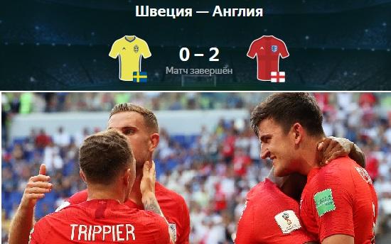 Англия— Швеция 2:0