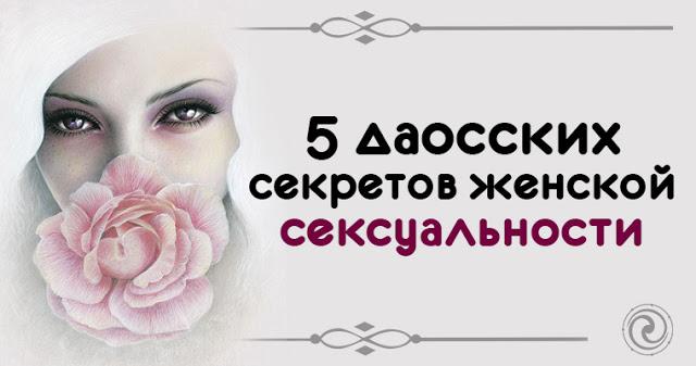 5 даосских секретов женской сексуальности