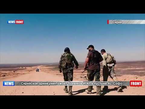 Сирийская армия уничтожает боевиков ИГИЛ в пустыне Ас-Сафа