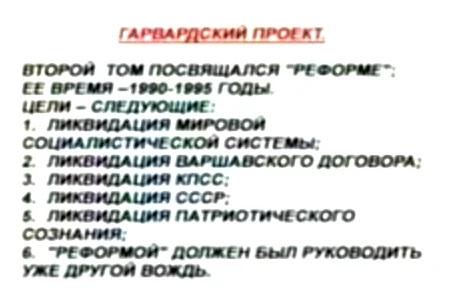 """""""Не нравится Путин? Просто напомню рассекреченные планы США по уничтожению славян..."""""""