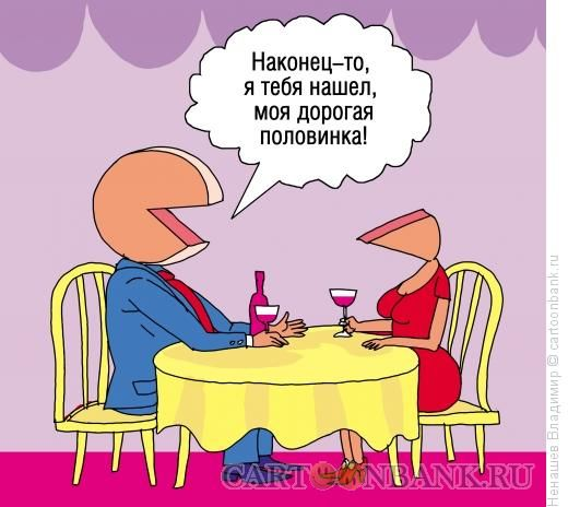 Карикатуры про День всех влюблённых