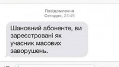 Протестующим киевлянам угрожают по SMS