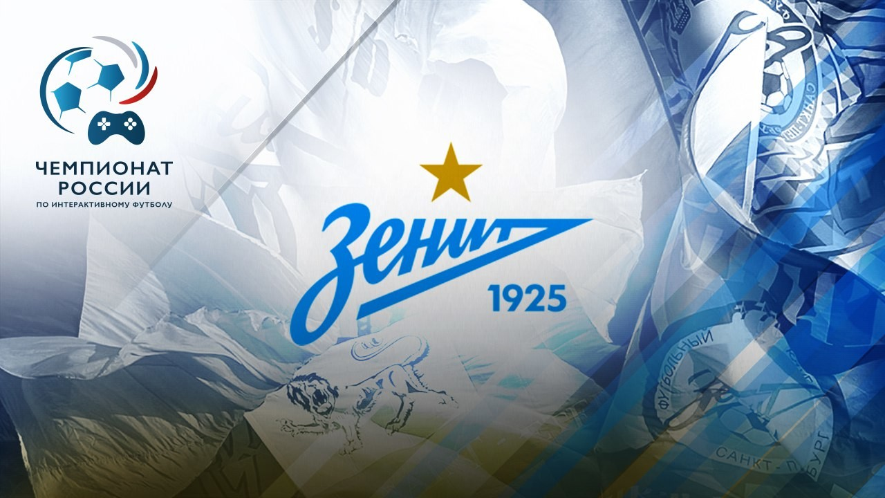 «Зенит» отказался играть в финале Чемпиона России по FIFA 18