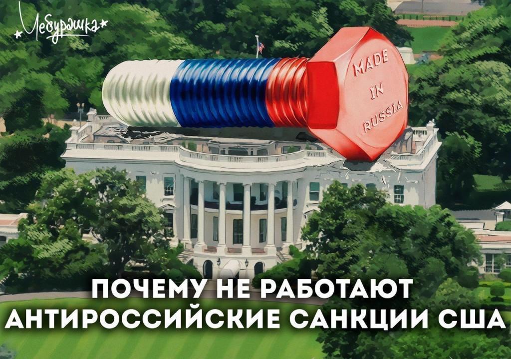 почему не работают антироссийские санкции. Подождите загрузки картинки!