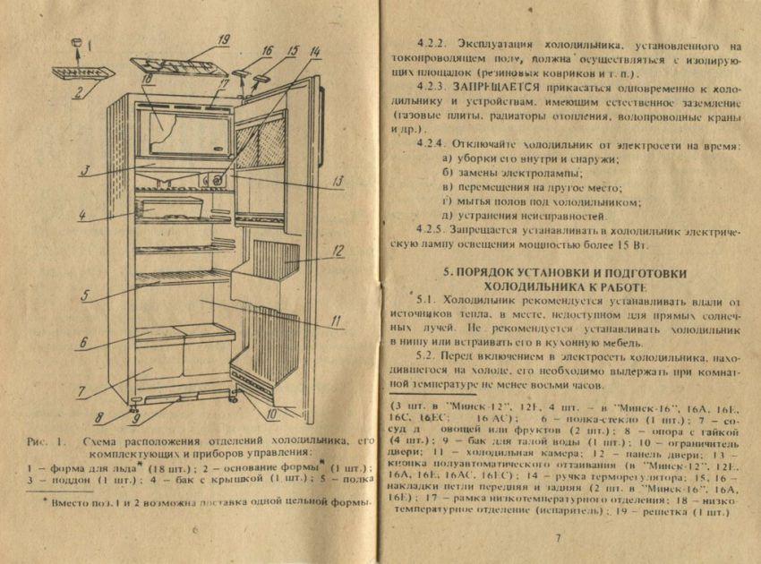 холодильник минск 126 инструкция по эксплуатации
