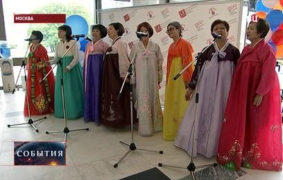 В Москве прошел День корейской культуры