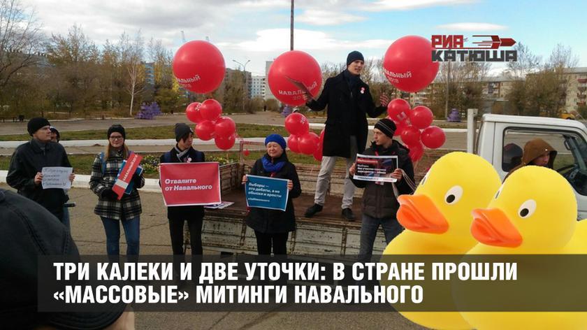 Три калеки и две уточки: в стране прошли «массовые» митинги Навального