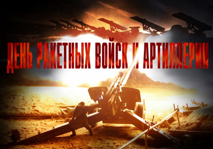 Бог войны служит России! С Днём ракетных войск и артиллерии!