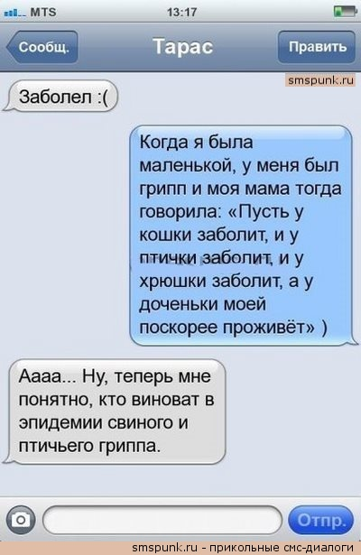 СМС-5!!!!!