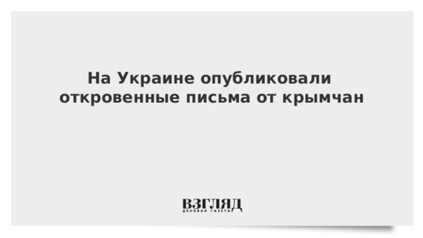 На Украине опубликовали откр…