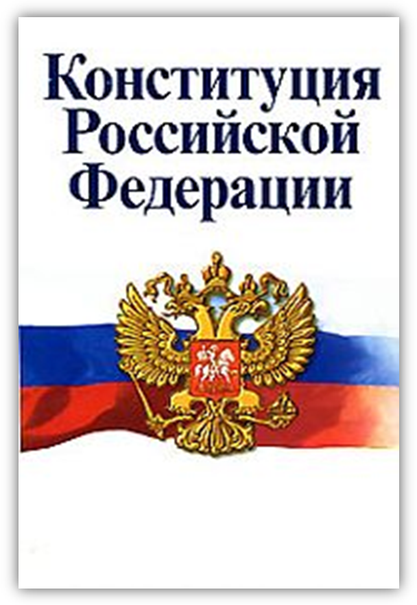 Более 40% россиян никогда не читали Конституцию