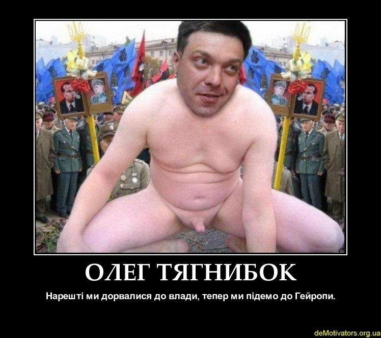 Олег тягнибок: відпов