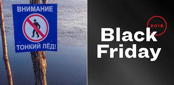 черная пятница, тонкий лед, ледобуры тонар