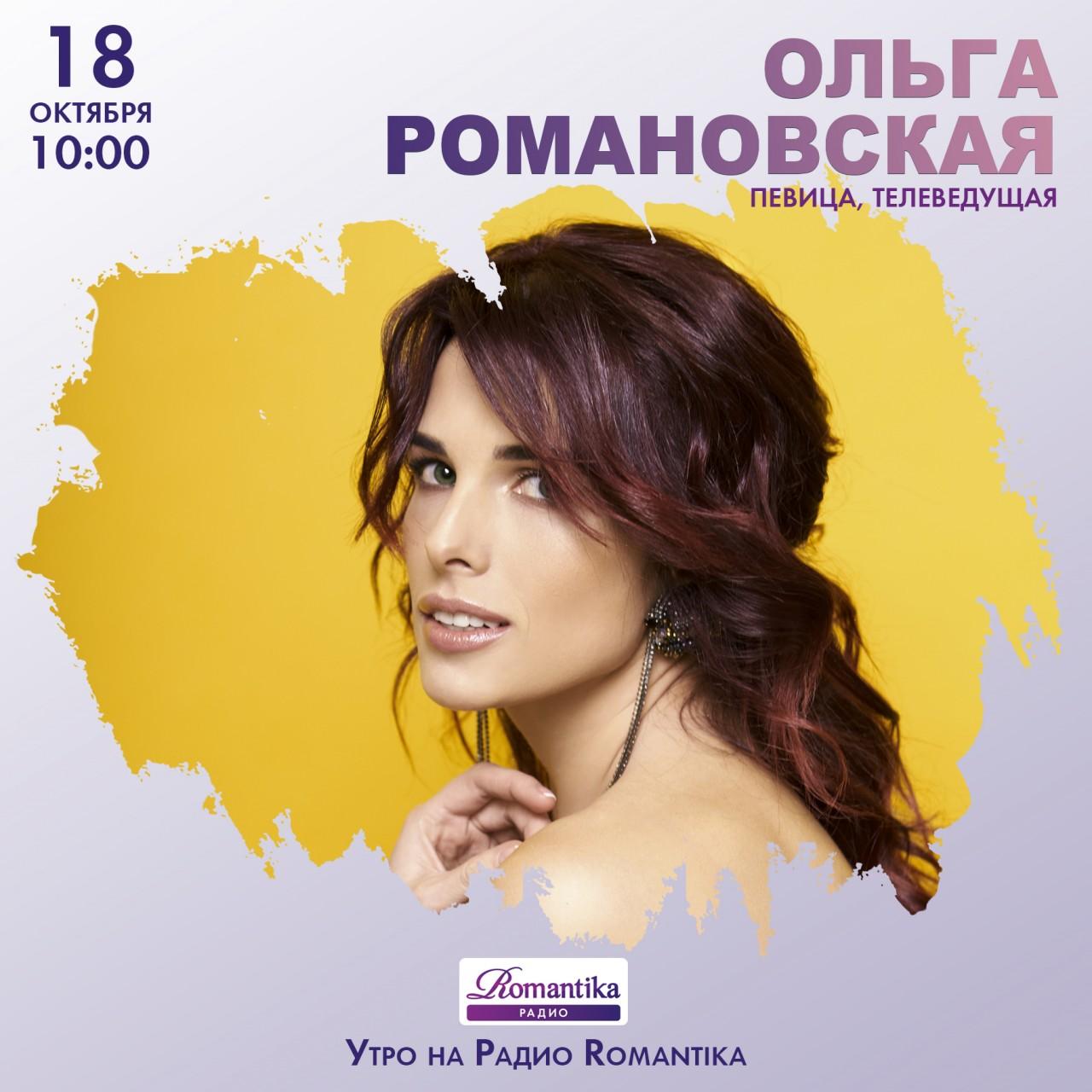 Утро на Радио Romantika: 18 …