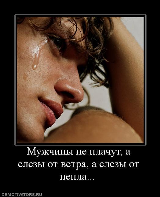 Мужчинам, которые не могут признать, что им больно
