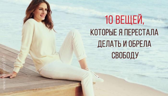 10 ВЕЩЕЙ, КОТОРЫЕ Я ПЕРЕСТАЛА ДЕЛАТЬ И ОБРЕЛА СВОБОДУ