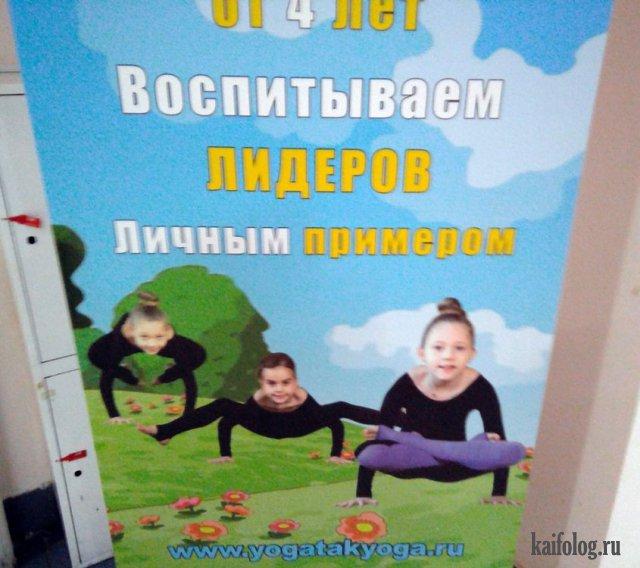 Приколы из России с любовью (60 фото)