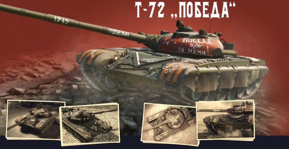 В Armored Warfare стартовало событие «Путь победы»